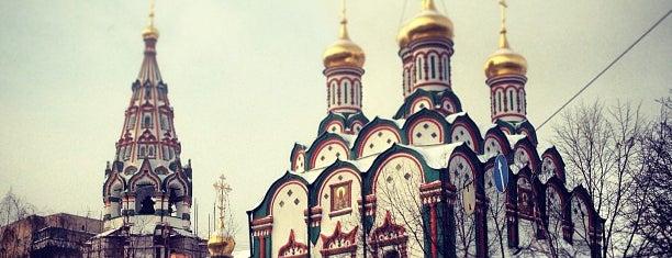 Храм Святителя Николая в Хамовниках is one of 5 Просто удивительно!!! Вы знаете, что....