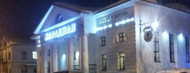 Парадная is one of Гостиницы Ярославля (Yaroslavl Hotels).