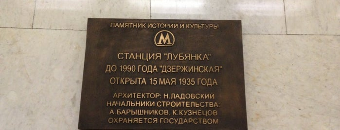 metro Lubyanka is one of Moscow.
