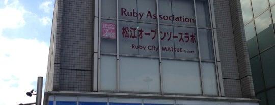 松江オープンソースラボ is one of Must to visit.