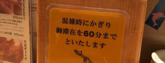 Gyoza Hohei is one of Japan.