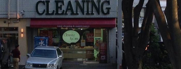 クリーニンググッド たまプラーザ店 is one of สถานที่ที่ Shinichi ถูกใจ.