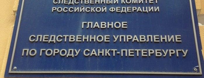 Главное Следственное Управление СК России по Санкт-Петербургу is one of Wayne'nin Beğendiği Mekanlar.
