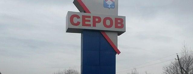 Серов is one of Города Свердловской области.