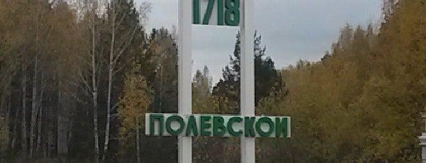 Полевской is one of Города Свердловской области.