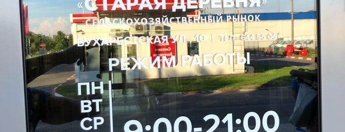 Сельскохозяйственный рынок «Старая Деревня» is one of Fedor: сохраненные места.