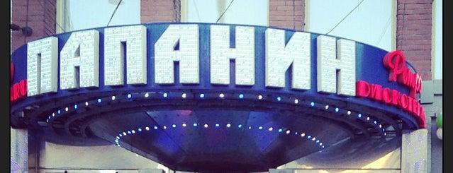 Ретро Дискотека Клуб Папанин is one of Tempat yang Disukai Alexandra Zankevich ✨.