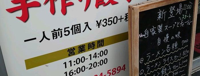 丸幸餃子 is one of 幸区周辺テイクアウト.