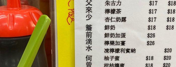 永合成馳名煲仔飯 is one of Hong Kong.