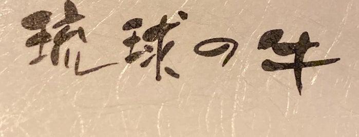 琉球の牛 is one of Okinawa.