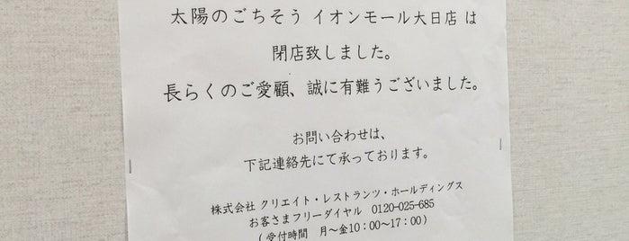 太陽のごちそう イオンモール大日店 is one of イオンモール大日.