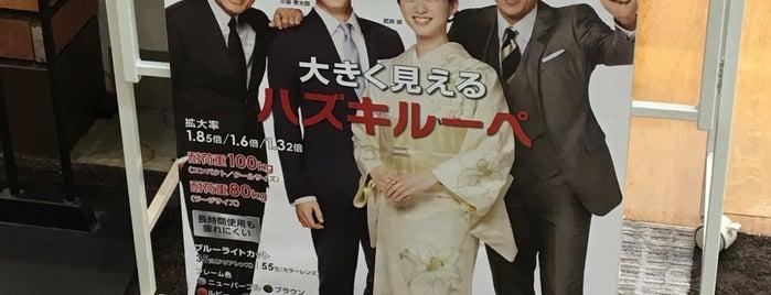メガネの愛眼 is one of イオンモール大日.