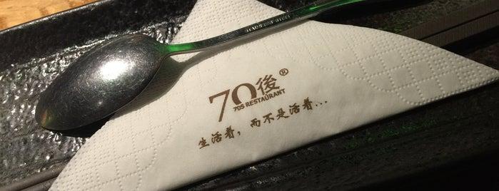 70後飯吧 70s Restaurant is one of Shanghai.