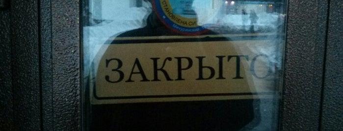 Жигулевское Оригинальное is one of Пиво/Beer in Moscow.