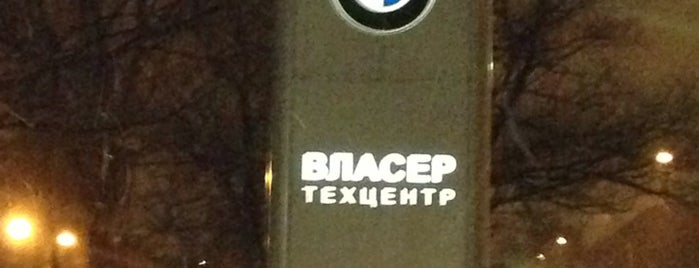 ВЛАСЕР Техцентр BMW is one of Lugares favoritos de Elena.