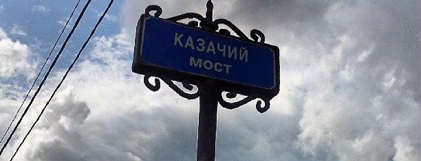 Казачий мост is one of Lugares favoritos de Евгений.