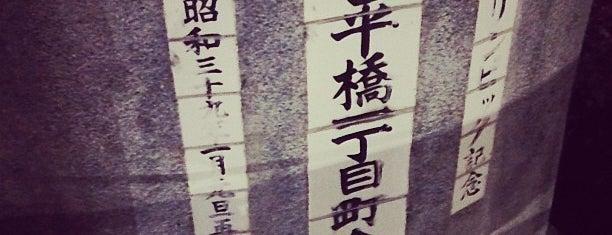 業平橋 is one of 見物スポット.