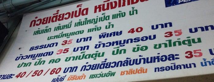ก๋วยเตี๋ยวเป็ด หนึ่งโภชนา is one of Eating In Ari, Bangkok.