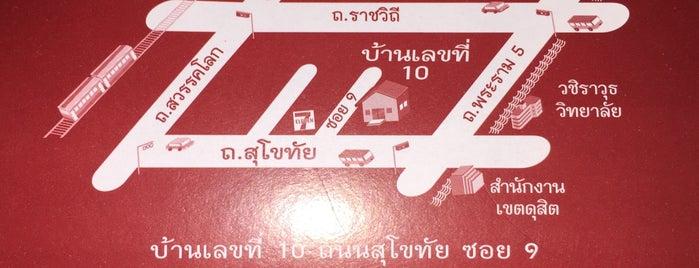 Mee Krob Vilaikul is one of 04 - ตามรอย.