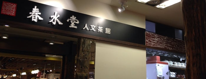 春水堂人文茶館 Chun Shui Tang is one of Taipei - Coffee Shop.
