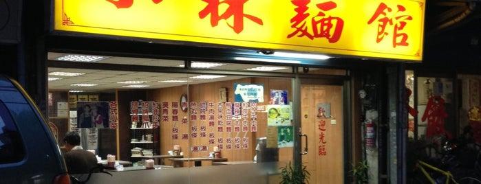 小林麵館 is one of Taipei.