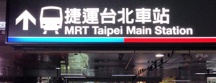 MRT Taipei Main Station is one of Taipei Travel - 台北旅行.