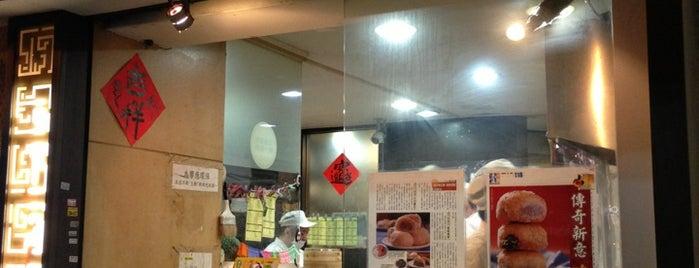 蘇杭點心店 is one of 台北 '15.