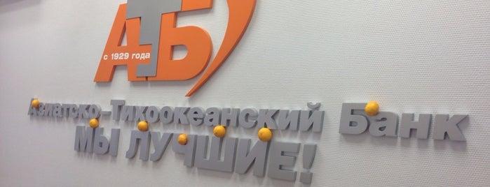 Азиатско-Тихоокеанский Банк is one of Отделения - Свердловская область.