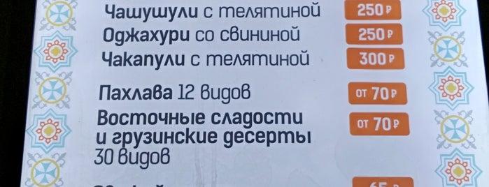 Грузинская пекарня № 1 is one of Москва.