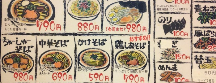 ラーメンうづまき is one of Lugares favoritos de Hideo.