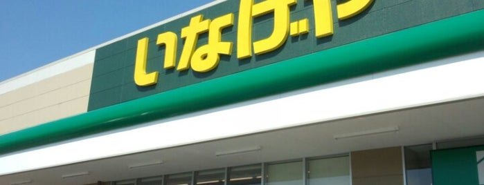Inageya is one of Posti che sono piaciuti a Kaoru.