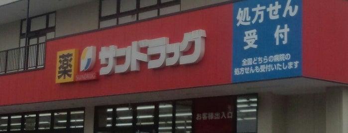 サンドラッグ 三鷹牟礼店 is one of ジャック : понравившиеся места.