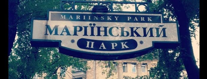Мариинский парк is one of Київ / Kyiv.