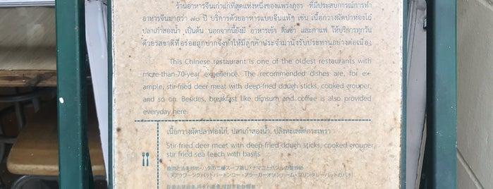 ยี่เหลา ตั้งจั้วหลี is one of 05_ตามรอย_inter.