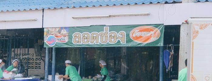 ลอดช่องวัดเจษฯ is one of ครัวคุณต๋อย 2557.