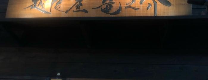 炭火焼干物食堂 越後屋 竜之介 is one of Chiccoさんのお気に入りスポット.
