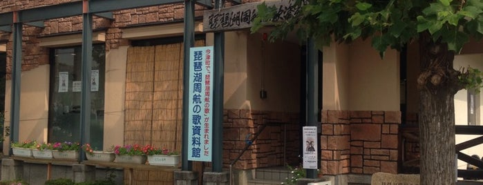 琵琶湖周航の歌資料館 is one of 近江 琵琶湖 若狭.