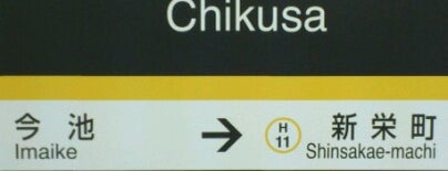 Chikusa Station is one of 中央線(名古屋口).