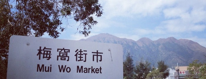 Mui Wo Market 梅窩街市 is one of Lugares favoritos de Jaime.