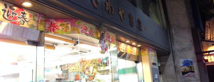 さわや書店 本店 is one of TENRO-IN BOOK STORES.