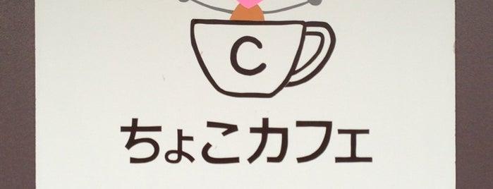 ちょこカフェ is one of Posti che sono piaciuti a soranyan.