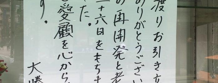 中華料理 大勝軒 日本橋本町 is one of Lugares guardados de Hide.