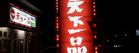 天下一品 福山光南店 is one of 天下一品全店巡り.