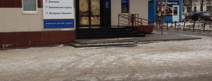 Промсвязьбанк is one of Промсвязьбанк в Нижнем Новгороде.