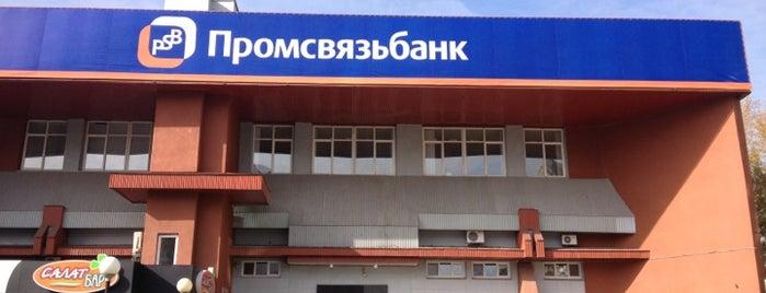 Промсвязьбанк в Нижнем Новгороде