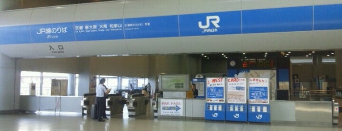 JR Kansai-Airport Station is one of my Kyoto Trip.