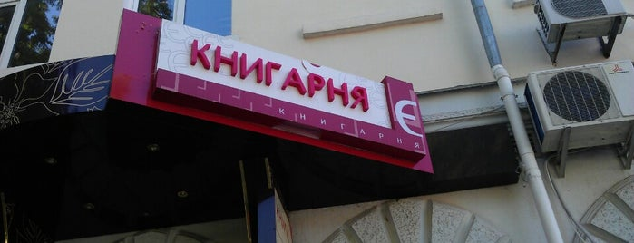 Книгарня «Є» is one of Винница.
