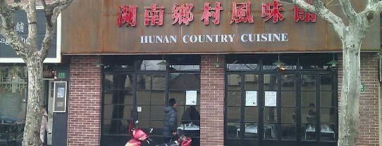 Hunan Country Cuisine is one of Shanghai list of to-dos.