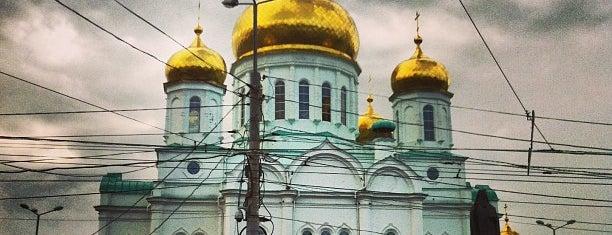 Соборная площадь is one of Locais curtidos por Natalie.
