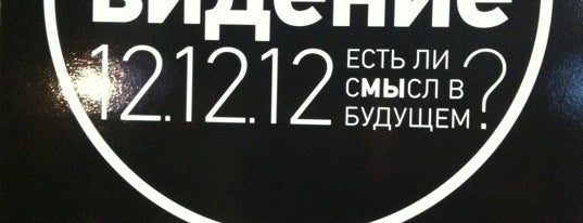 12.12.12 is one of On go.